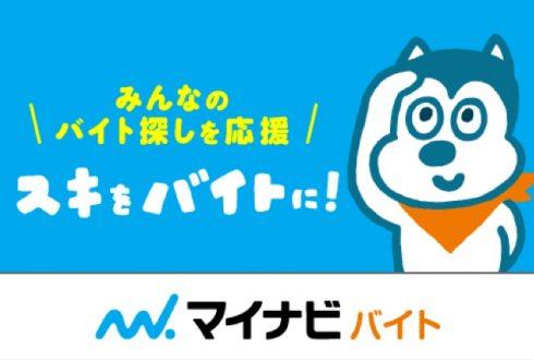 【 期間限定キャンペーン 】マイナビバイト(2019年3月31日まで)/アイキャッチ