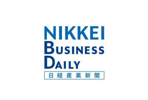 【 日経産業新聞 】で、弊社をご紹介いただきました。/アイキャッチ