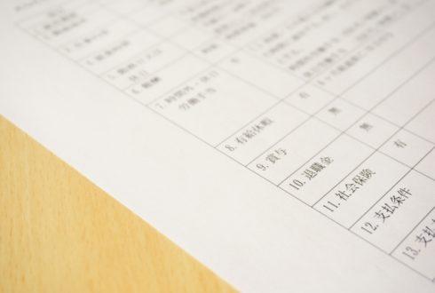 【 第1回 採用活動のイロハ 】 一般的な社員募集の方法について/アイキャッチ
