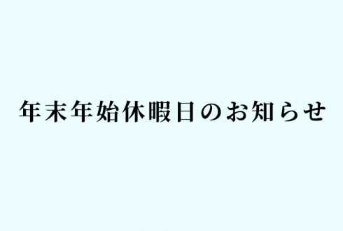 年末年始休暇日のお知らせ/アイキャッチ