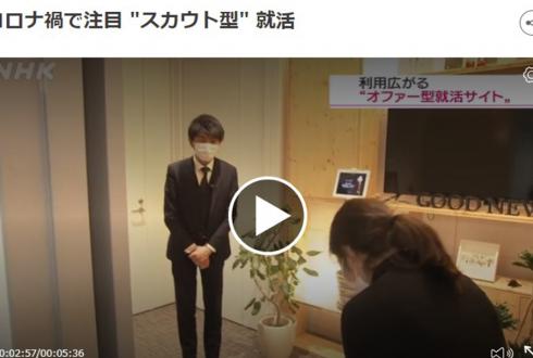 """NHK「おはよう関西」で利用が広がる""""オファー型掲載就活サイト""""として取りあげられました!/アイキャッチ"""