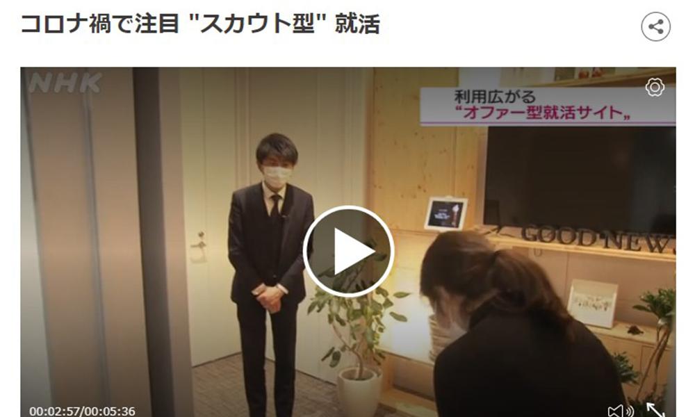 """NHK「おはよう関西」で利用が広がる""""オファー型掲載就活サイト""""として取りあげられました!"""