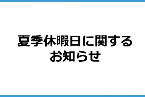 夏季休暇日に関するお知らせ/アイキャッチ