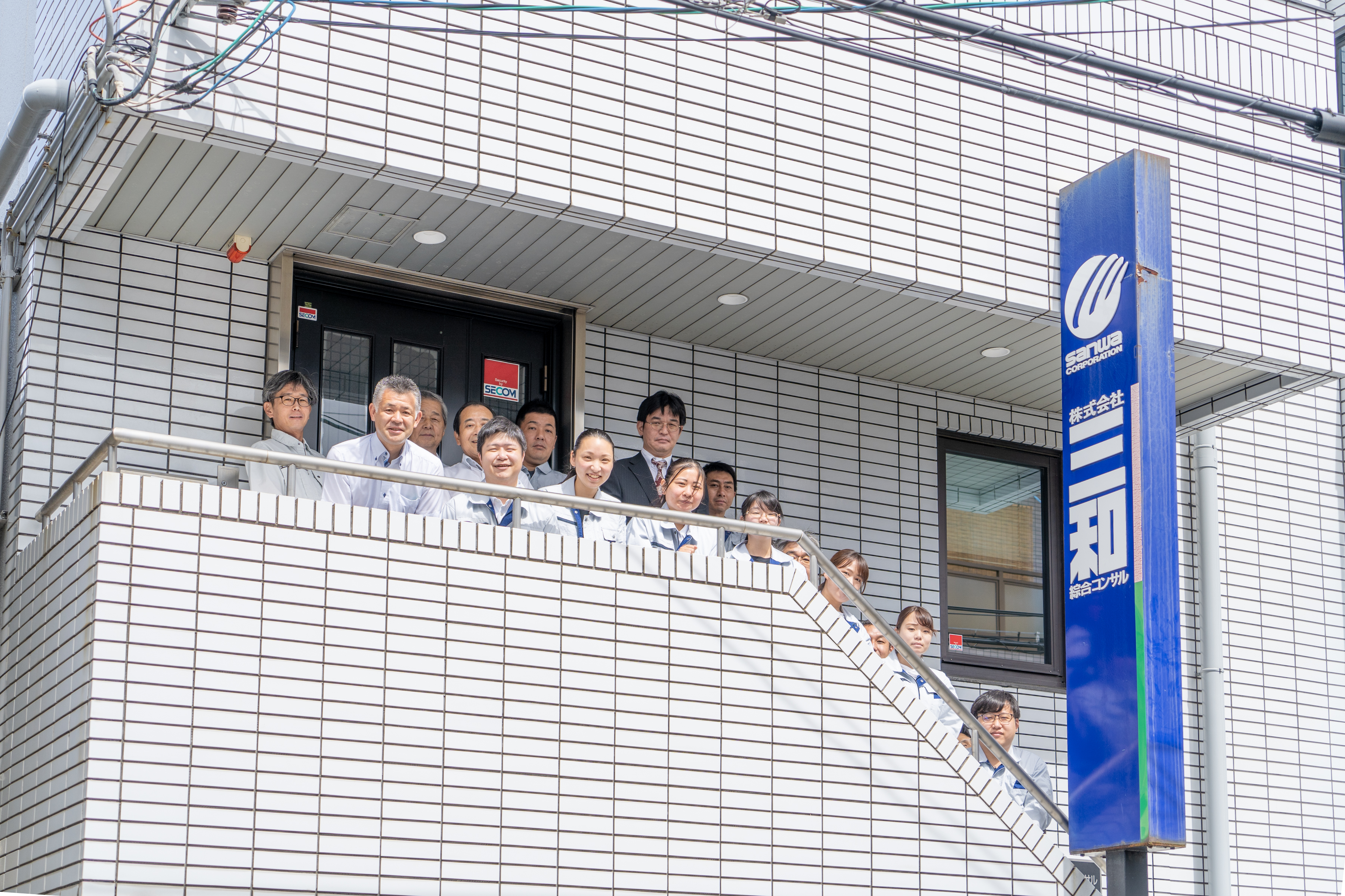 200907_三和綜合コンサル-1
